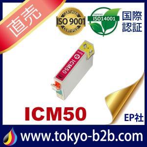 IC50 ICM50 マゼンタ 互換インクカートリッジ EPSON IC50-M エプソンインクカートリッジ