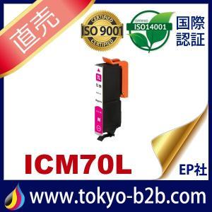 IC70L ICM70L マゼンタ 増量 互換インクカートリッジ EPSON IC70-M エプソンインクカートリッジ