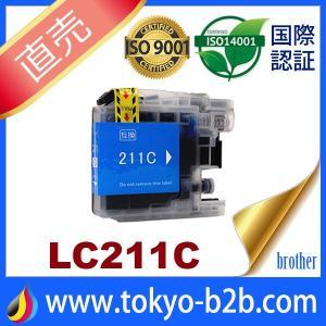LC211 LC211C シアン 互換インクカートリッジ brother ブラザー 最新バージョンICチップ付