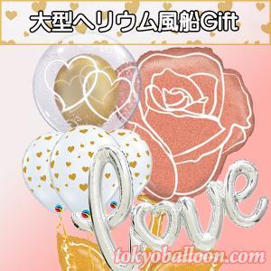 風船ギフト - ローズ&LOVE - バレンタイン/ホワイトデー/結婚式/誕生日/記念日