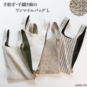手紬ぎ手織り麻 ワンマイルバッグ Lリネン エコバッグ