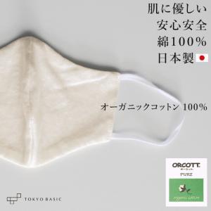 マスク 洗える 日本製 布マスク オーガニックコットン100% 大人用 マスク 敏感肌 肌にやさしい 男女兼用 tokyobasic