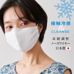 10営業日後発送 冷感 マスク 夏用 接触冷感 ひんやり 日本製 抗菌・抗ウイルス クレンゼ 接触冷感 ワイヤー入り マスク 大人用  洗える 布マスク クラボウ