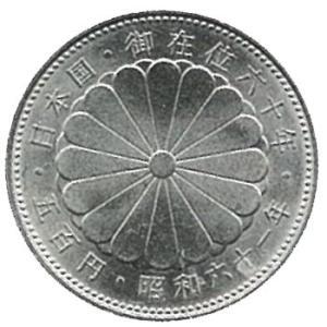 昭和天皇御在位60年記念500円白銅貨 極美品