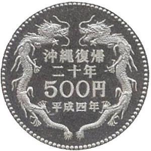 沖縄復帰20周年記念500円白銅貨 極美品|tokyo-coin