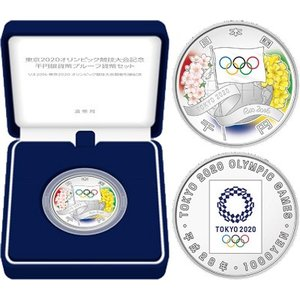 商品名:東京2020オリンピック競技大会記念千円銀貨幣プルーフ貨幣セット(リオ2016-東京2020...