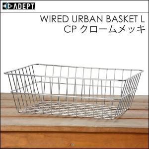 自転車 カゴ バスケット ADEPT ワイヤード アーバン バスケット WIRED URBAN BASKET L CP BKT08501 アデプト|tokyo-depo