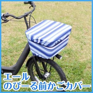 自転車 バスケットカバー のびーる前かごカバー ランダムボーダー 防犯 レインカバー はっ水加工|tokyo-depo