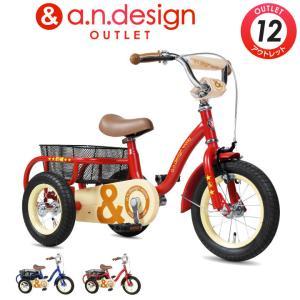 自転車 子供 三輪車 はじめて 男の子 女の子 幼稚園 保育園  a.n.d TRIC トライク a.n.design works アウトレット カンタン組立|tokyo-depo
