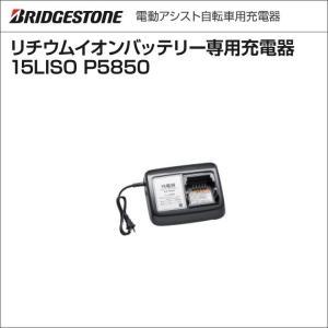 Bridgestone ブリヂストン リチウムイオンバッテリー専用充電器 15LISO P5850 B010112 C200 C300 C301 送料無料 代引不可|tokyo-depo