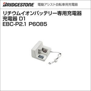 Bridgestone ブリヂストン リチウムイオンバッテリー専用充電器D1 EBC-P2.1 P6085 B010200 D100 D300 送料無料 代引不可|tokyo-depo