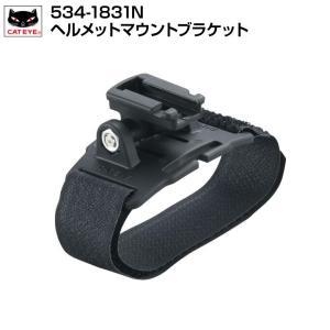 CATEYE キャットアイ 534-1831N VOLTシリーズ ヘルメットマウントブラケット|tokyo-depo