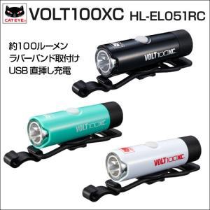 自転車 ライト キャットアイ CATEYE HL-EL051RC VOLT100XC ボルト100XC フロントライト 高輝度LED 100ルーメン USB式充電 小型|tokyo-depo