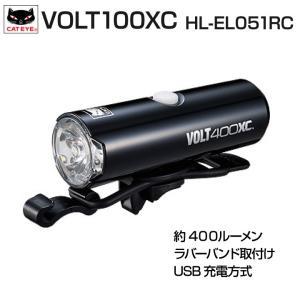 自転車 ライト キャットアイ CATEYE HL-EL070RC VOLT400XC ボルト400XC  高輝度LED 400ルーメン USB式充電 小型|tokyo-depo