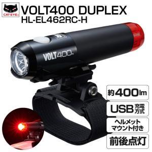 自転車用ヘッドライト キャットアイ CATEYE HL-EL462RC-H VOLT400 DUPLEX ボルト400 デュプレックス USB充電 超高輝度400ルーメン|tokyo-depo