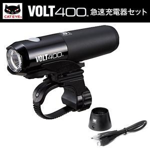 自転車 ライト キャットアイ CATEYE HL-EL461RC KITSET VOLT400 セット ボルト400 USB充電 400ルーメン クレードル付|tokyo-depo