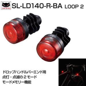 自転車用テールライト CATEYE キャットアイ SL-LD140-R-BE LOOP2 ループ2 バーエンドタイプ レッドLED エンドキャップ 電池付属|tokyo-depo