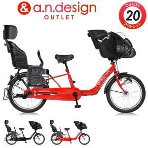 自転車 子供乗せ 前後 オートライト 20インチ a.n.d coala wk コアラ a.n.design works アウトレット 完全組立済 tokyo-depo