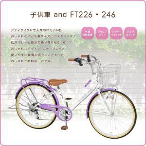 自転車 子供 24インチ 小学生 男の子 女の子 変速 パイプキャリア アウトレット FT246 a.n.design works カンタン組立|tokyo-depo|04