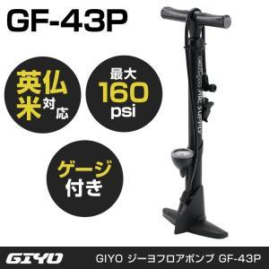 自転車 空気入れ ポンプ GIYO GF-43P ゲージ付きフロアポンプ 英式 仏式 米式対応 空気入れ|tokyo-depo