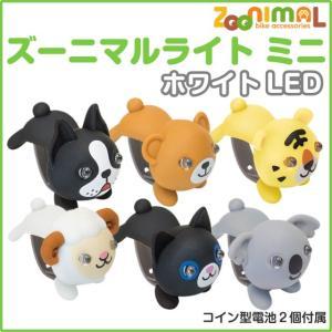 自転車用 LEDライト GP Zoonimal ズーニマルライト ミニ ホワイトLED フロントライト|tokyo-depo