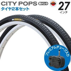 27インチ タイヤ2本セット チューブ付き IRC CITY POPS シティポップス 耐パンク C...