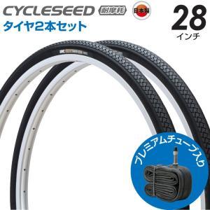 28インチ タイヤ2本セット チューブ付き IRC CYCLESEED 耐摩耗85型 サイクルシード...