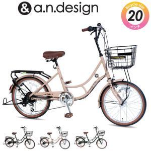 自転車 20インチ おしゃれ 安い ミニベロ 小径車 6段変速 シマノ 140cm〜  KH206 a.n.design works カンタン組立 送料無料|tokyo-depo