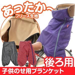 自転車 チャイルドシート カバー 子供 防寒  OGK BKR-001 うしろ子供のせ用ブランケット チャイルドシート用|tokyo-depo