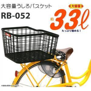 自転車 カゴ バスケット お買い物  OGK RB-052 大容量うしろ用バスケット 33L|tokyo-depo