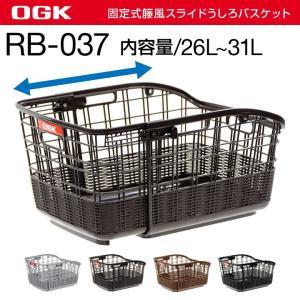 自転車 バスケット OGK オージーケー RB-037 固定式籐風スライドうしろバスケット 後ろカゴ|tokyo-depo