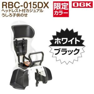 OGK RBC-015DX 限定カラー ホワイト・ブラック チャイルドシート ヘッドレスト付カジュアル 後ろ子供乗せ 白黒|tokyo-depo