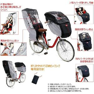 自転車 チャイルドシート レインカバー  OGK 風防レインカバー 前用 RCF-001 / 後用 RCR-001|tokyo-depo
