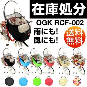 自転車 チャイルドシート カバー  OGK RCF-002 前用 まえ幼児座席用風防レインカバー