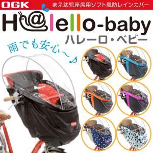 自転車 レインカバー チャイルドシート まえ RCH-003 OGK 幼児座席用ソフト風防 ハレーロ・ベビー|tokyo-depo