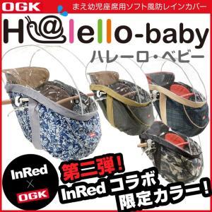 自転車 チャイルドシート レインカバー まえ RCH-003 限定 カラー InRed OGK 幼児座席用ソフト風防 ハレーロ・ベビー|tokyo-depo