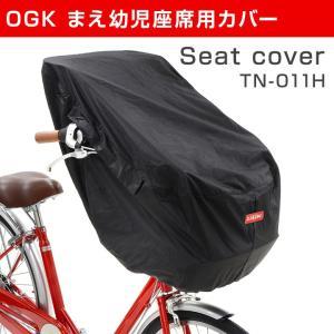 自転車 チャイルドシート カバー  OGK TN-011H まえ幼児座席用カバー|tokyo-depo