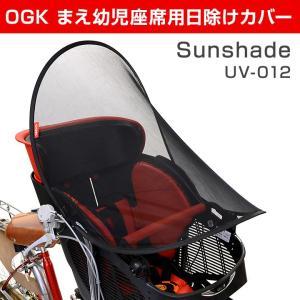 自転車 チャイルドシート カバー  OGK Sunshade UV-012 前用 まえ幼児座席用日除けカバー|tokyo-depo