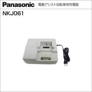 【Panasonic パナソニック】電動アシスト自転車用充電器 NKJ061 代引不可|tokyo-depo