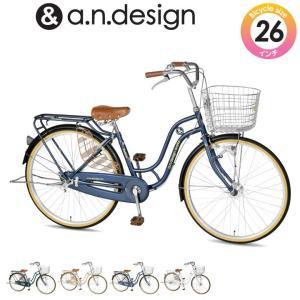 自転車 26インチ 本体 シティサイクル 中学生 通学 男の子 女の子 a.n.design works SD260RHD 完全組立済 送料無料|tokyo-depo