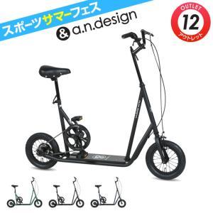 自転車 キックスケーター キックボード ミニベロ 12インチ アウトレット Skurf スカーフ Caringbah a.n.design works カンタン組立