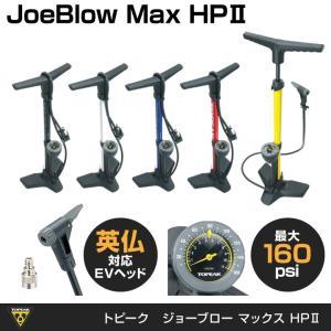 自転車 空気入れ ポンプ 仏式  TOPEAK トピーク JeoBlow MAX HP2 トピーク ジョーブロー マックスHP2 英式 仏式 米式対応|tokyo-depo