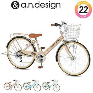 子供用 自転車 22インチ オートライト 変速 本体 小学生 125cm〜 VP226HD a.n.design works カンタン組立 予約開始