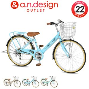 子供用 自転車 22インチ オートライト 変速 本体 小学生 125cm〜  VP226HD a.n.design works アウトレット カンタン組立|tokyo-depo