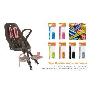 自転車 チャイルドシート 子供乗せ  Yepp イエップ Yepp shoulderpads+feet straps(ストラップ)|tokyo-depo