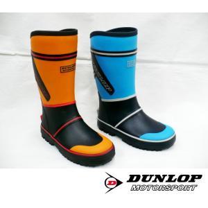 DUNLOP ダンロップ ドルマン J036 ジュニア 男の子 レインシューズ レインブーツ 長靴 20cm|tokyo-do