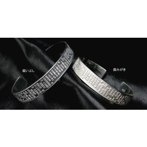 純銀腕輪 般若心経バ ングル 銀みがき/銀イブシ 日本製|tokyo-ec