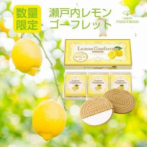 サクサクとした洋風煎餅に爽やかな酸味の瀬戸内産レモンのクリームをサンドしました。 ●内容:レモンゴー...