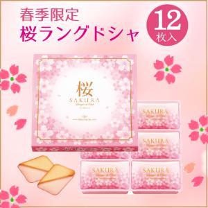 桜 sakura 春スイーツ 期間限定 ギフト プレゼント 詰め合わせ 個包装 スイーツ 贈り物 お...