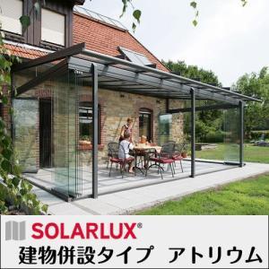 【施工地区限定・工事付き】 ソラルクス社 ドイツ製ガーデンルーム 「グラスハウス アトリウム」(見積商品)|tokyo-gardening